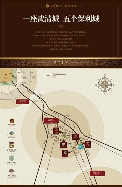 保利•海棠湾 销售热线: 022- 29358888 类别及主力户型: 普通