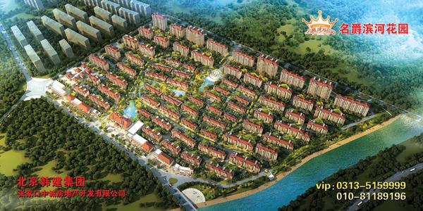 名爵滨河花园 - 2016北京房地产展示交易会