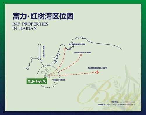 项目均价: 起价5999元/平米 项目简介: 富力•红树湾据守海南岛
